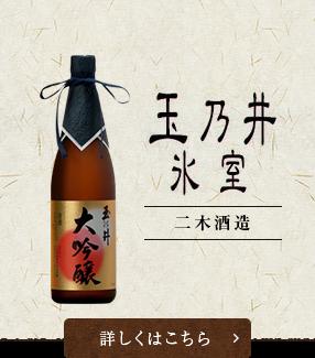 二木酒造株式会社