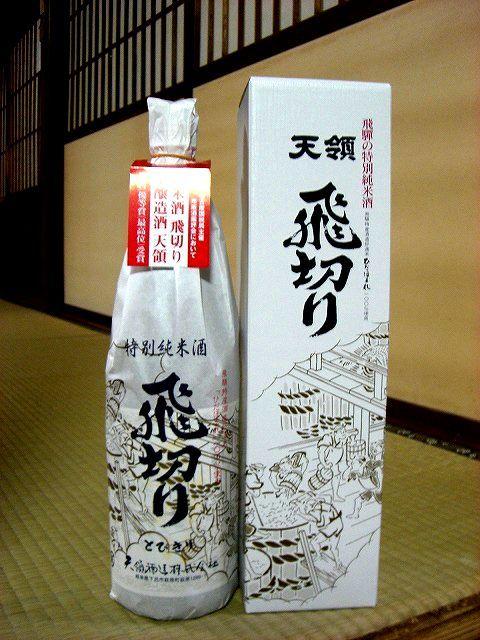 天領 特別純米酒『飛切り』ひだほまれ