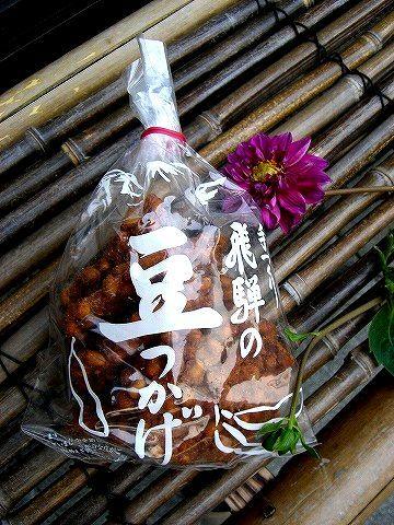 作り 飛騨の豆つかげ お得用220g 大人気 食べるほど クセになる 止まらない
