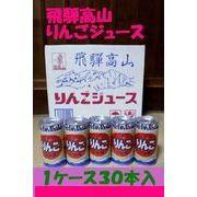 飛騨高山りんごジュース缶190g★1ケース30本入り果汁100%  ★発売中