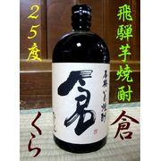 本格いも焼酎 『ひだじまん・倉』720ml