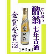 平田酒造 飛騨の華 酔翁(すいおう)180ml 古酒