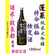 蓬莱 純米大吟醸 特命極秘検定酒 1800ml 限定  酒米 穀良都(こくりょうみやこ)使用