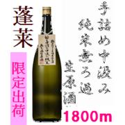 蓬莱 手詰め 中汲み 純米無ろ過   生原酒  春限定  サイズ720ミリ 1800ミリ