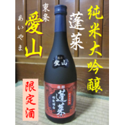 蓬莱 純米大吟醸原酒  愛山(あいやま) 720ml 秋冬季限定 9月6日発売