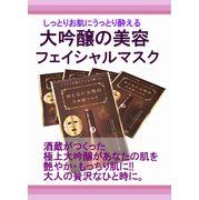 深山菊 大人の女性の日本酒マスク      美容  大吟醸深山菊配合 フェイシャルパック