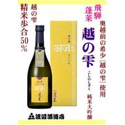 蓬莱 純米大吟醸 越の雫 (こしのしずく) 720ml