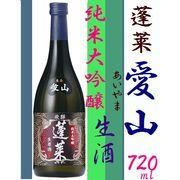 蓬莱 純米大吟醸 愛山 生原酒 720ml  2月7日 発売