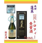 蓬莱 純米吟醸 ISCトロフィー受賞酒 720ml 1800ml 限定(専用箱入り)