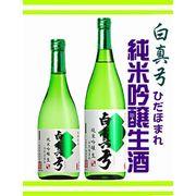 白真弓 純米吟醸 生酒 ひだほまれ 720ml 1800ml.  ★2021年3月18日発売