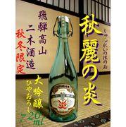 二木酒造 『大吟醸ひやおろし 秋麗の炎』 720ml 9月~1月商品