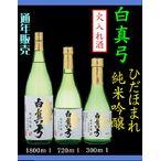 白真弓 純米吟醸 ひだほまれ  (火入れ酒)    ★通年商品   ラベル金色