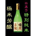 白真弓  特別純米酒    極米芳醸  きわみまいほうじょう