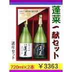 1111蓬莱 一献セット 720mlx2本  純米吟醸+吟醸  ★通年販売