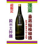 330 蓬莱 純米大吟醸雫酒 最高級極秘酒 1800ml   超限定品   2018年出荷分