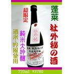 355 蓬莱 社外秘の酒 品評会出品用 超レア純米大吟醸720ml   超限定品