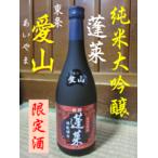 蓬莱 純米大吟醸原酒  愛山(あいやま) 720ml 秋冬季限定 9月5日発売