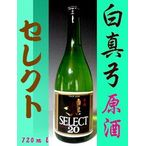 白真弓 原酒 『セレクト20』 720ml