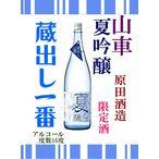 山車 夏吟醸 蔵出し一番 1800ml ★夏限定 6月1日発売