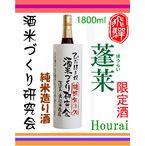 蓬莱 ひだほまれ 酒米づくり研究会  1800ml 【純米酒】