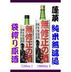 蓬莱 無修正の酒 純米無濾過 袋搾り原酒  サイズ720ミリ 1800ミリ