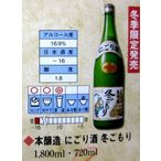 大坪酒造 飛騨の里 本醸造にごり酒 冬ごもり 720ml