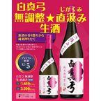 白真弓 直汲み 純米無調整 生酒 720ml 12月5日 発売中  純米酒