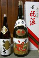 日本酒の種類 飛騨地酒