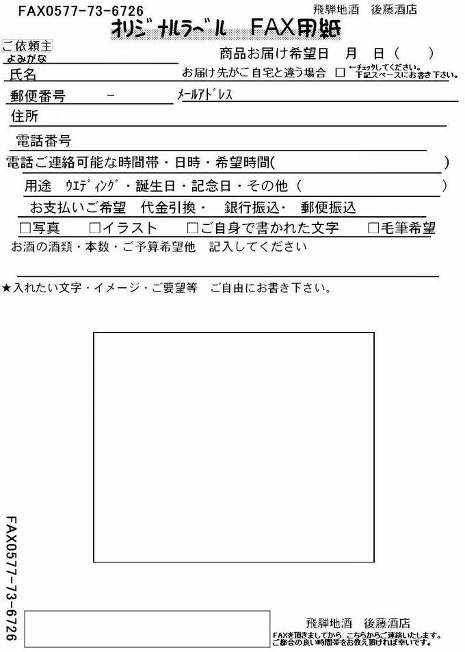 オリジナルラベルFAX用紙