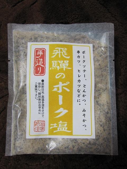 飛騨手作り飛騨のポーク塩