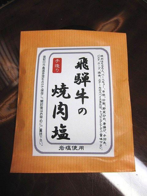 飛騨手作り飛騨牛の焼肉塩岩塩