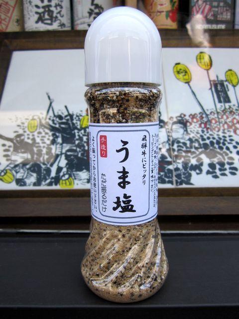 飛騨手作り食楽塩改め【うま塩】