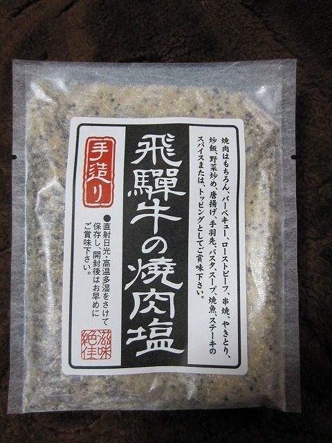 袋タイプ80gうま塩と同じ飛騨牛の焼肉塩