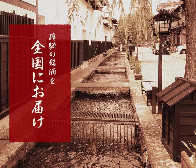 飛騨古川 酒蔵の前 味のある店